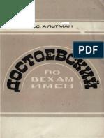 Altman_M_S_-_Dostoevskiy_Po_Vekham_Imen_-_1975