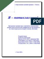 Департамент Образования Администрации г