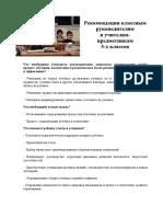 rekomendacii_klassnym_rukovoditelyam_i_uchitelyam_5_klassov_doc