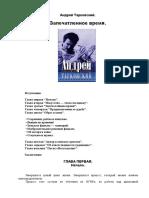 Tarkovskiy_Andrey_Zapechatlennoe_vremya.pdf