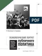 П. Бычков, А. Серавин. психологический Портрет. публичного. Примеры и практика на основе открытых данных из интернета ПОЛИТИКА..pdf