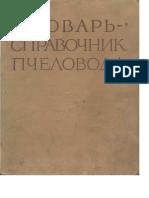 Федосов - Словарь-справочник пчеловода (1955).pdf