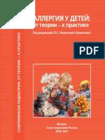 Allergia_obsh.pdf