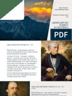 «Денисьевській цикл» Ф.І.Тютчева і «панаевській цикл»