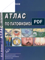 Atlas_po_patofiziologii_-_Voinov_V_A