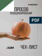 Чек-лист 10 вопросов позиционирования. Анна Богданова