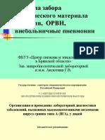 gripp-orvi-pnevmonii-2018