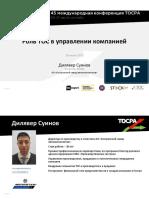 4-Dilyaver Suinov 45 TOCPA RUS 30-31 July 2020 Motordetal