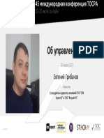 5_Evgeniy Gribanov_only Title Slide_45 TOCPA_RUS_30-31 July 2020