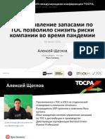 7-Aleksey Shcheglov_45 TOCPA_30-31 July 2020_RUS