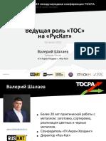 8-Valeriy Shalaev 45 TOCPA RUS 30-31 July 2020 RUS