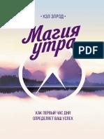 magiya-utra