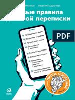 Saryicheva_L._Novyie_Pravila_Delovoyi_P.a4.pdf