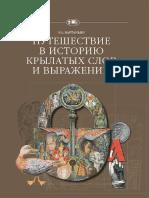 Вартаньян Э. А. - Путешествие в историю крылатых слов и выражений - (Путешествие в историю...) - 2017.pdf