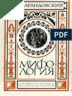 Парандовский Ян - Мифология - 1971.pdf