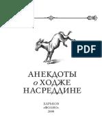 Фомина Н. Е. (ред.) - Анекдоты о Ходже Насреддине - 2008