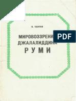 Одилов Н. - Мировоззрение Джалаладина Руми. - 1974