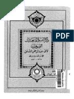 ذكر النسوه المتعبدات الصوفيات