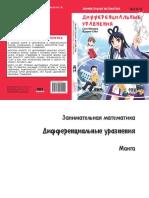 Сато_Минору_Занимательная_математика.pdf