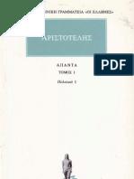 ARISTOTELHS_-_POLITIKA_I