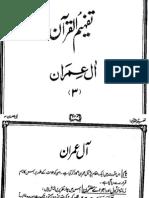 003 Surah Al Imran