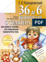 Komarovskij_36 i 6_EBook