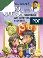 Komar_ORZ_EBook