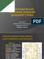Брюшная полость Дьякова 2020