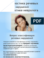 Диагностика речевых нарушений.pptx