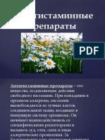 Антигистаминные препараты.pptx