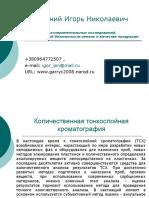 КТСХ_презентация