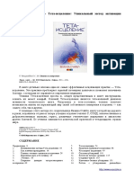 000 Knnyga_Вианна Teta Gydymas _RU_1 knyga.pdf