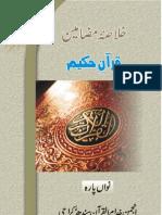 Khulasa Mazameen-e-Qur'aan Para 9