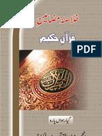Khulasa Mazameen-e-Qur'aan Para 11
