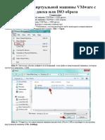 Загрузка виртуальной машины VMware с USB диска или ISO образа
