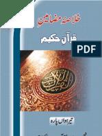 Khulasa Mazameen-e-Qur'aan Para 13