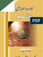 Khulasa Mazameen-e-Qur'aan Para 14