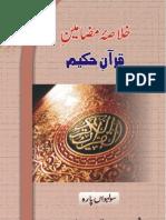 Khulasa Mazameen-e-Qur'aan Para 16
