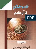 Khulasa Mazameen-e-Qur'aan Para 20