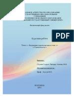 Cursavaioi Rabotu final.pdf