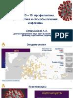 Коронавирус-Старшинова А.А. (2020)-2.pdf