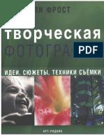 Фрост Л. - Творческая фотография Идеи, сюжеты, техники съемки.pdf