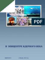 V_Epitsentre_Jadernogo_Veka_A5.pdf