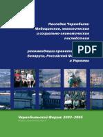 Наследие Чернобыля Рекомендации правительствам