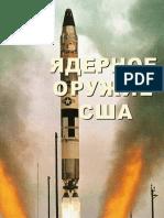 Ядерное оружие США - 2011.pdf