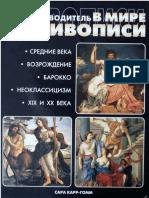 Путеводитель в мире живописи