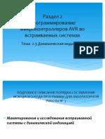 Тема 2.3. Динамическая индикация
