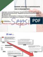 Kulikov-A.V._Nachalnaya-terapiya-sepsisa-i-septicheskogo-shoka-v-akusherstve.-Klyuchevie-momenti_s.pdf
