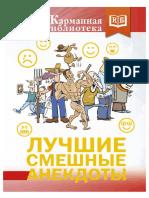 24527828.a4.pdf