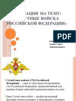 Презентация На Тему Сухопутные Войска Российской Федерации.